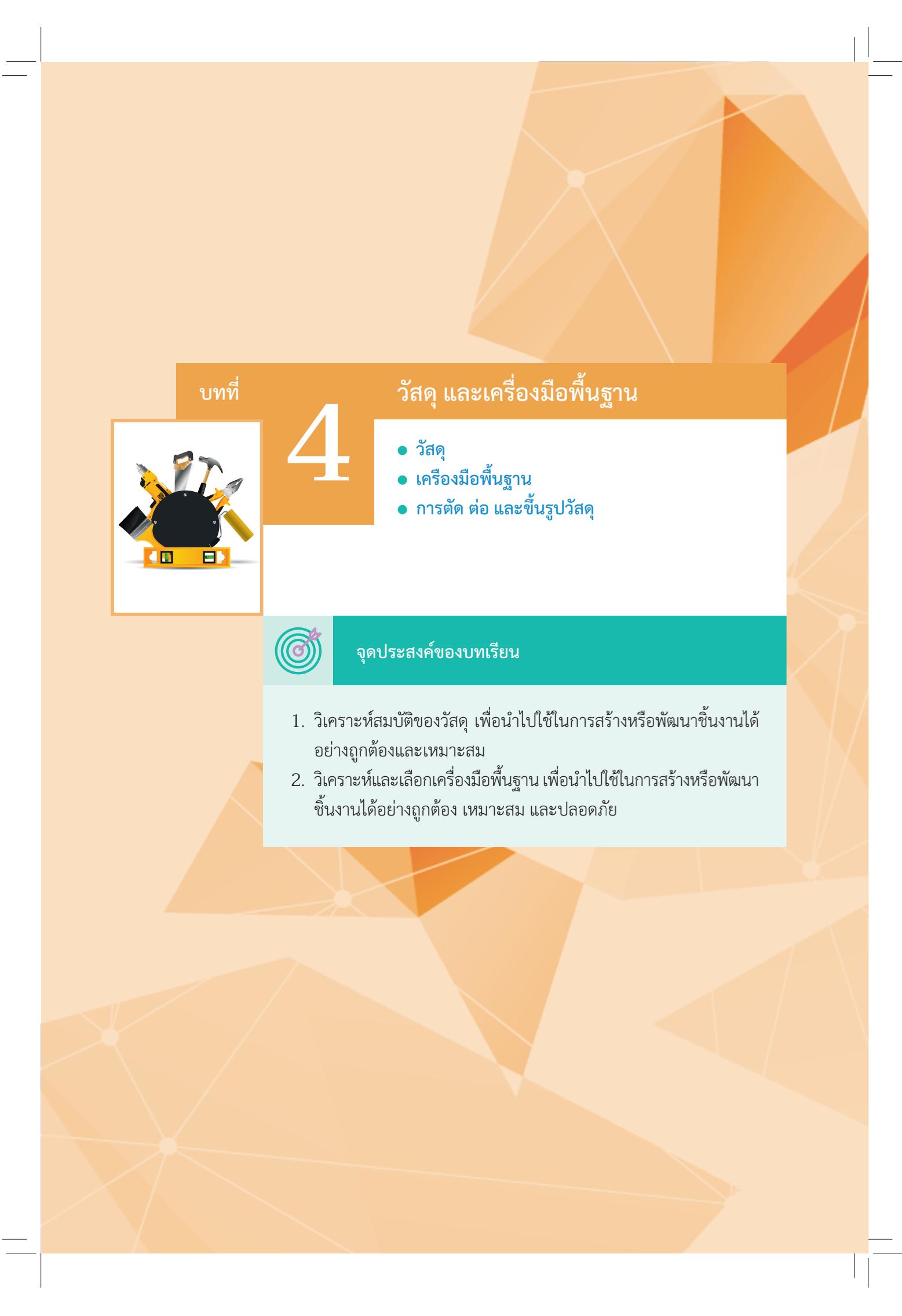 ตัวอย่างหนังสือเรียนวิชาการออกแบบและเทคโนโลยี ชั้นมัธยมศึกษาาปีที่ 4