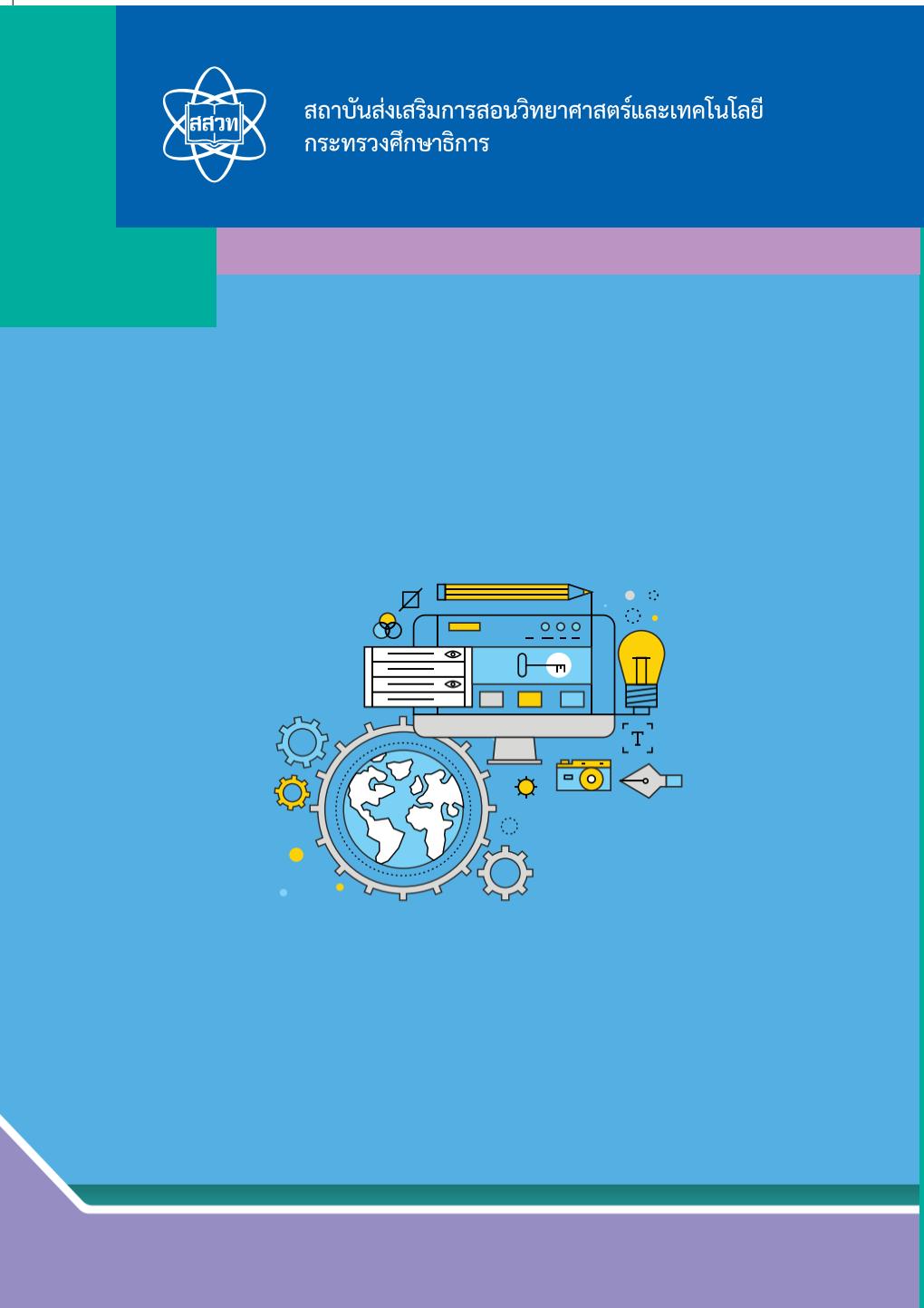 ตัวอย่างหนังสือเรียนวิชาการออกแบบและเทคโนโลยี ชั้นมัธยมศึกษาปีที่ 4