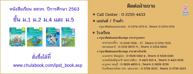 สั่งซื้อหนังสือ ม1-5